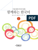 Book 73 para aprender coreano