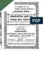 Shri Kabir Parichaya Sakhi