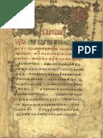 Liturghierul Feleac (1481)