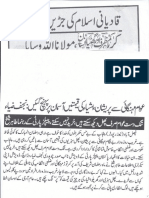 Aqeeda-Khatm-e-nubuwwat-AND RAMDHAN KAY LOOTERAY 9616