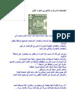 الجمعيات السرية و المتنورين الجزء الأول.docx