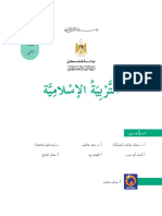 islam-f2 (2).pdf