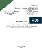Lisoformin_3000_06-07_2007.pdf