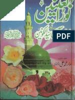 Noor Ul Aainain Fi Iman Aaba a Syedul Konain