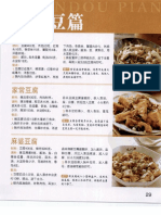 32_PeiMei2_[家常菜精选1288例.二(创意版)].傅培梅.高清扫描版(ED2000.COM)