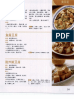 34_PeiMei2_[家常菜精选1288例.二(创意版)].傅培梅.高清扫描版(ED2000.COM)