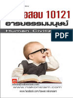 อารยธรรม.pdf