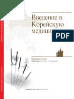 history of korean medicine-rus
