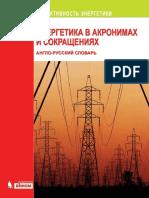 Энергетика в акронимах и сокращениях.pdf