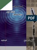 ++++Fane.Bayan_p30download.com.pdf