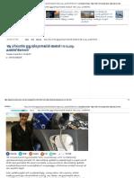 'ആ ധീരവനിത ഇല്ലായിരുന്നെങ്കിൽ ഞങ്ങൾ 148 പേരും കത്തിതീർന്നേനെ' _ Southwest Airlines Flight 1380 _ Technology News _ Manorama Online.pdf