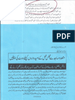 Muttahida Majlis-e-Ama 9649