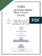 55417884-GSM-Arabic.pdf