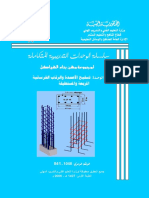 ! تسليح الاعمده والرقاب الخرسانيه - م يحي المتوكل.pdf