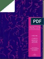Aprender Japones Progressive 3