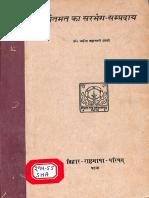 Santmat Ka Sarbhanga Sampradaya