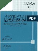 50 الحافظ الذهبي مؤرخ الإسلام ناقد المحدثين
