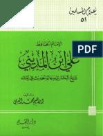 51 الإمام الحافظ علي ابن المديني شيخ البخاري وعالم الحديث في زمانه