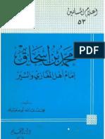 53 محمد بن إسحاق إمام أهل المغازي والسير