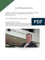 กรณีศึกษา Valeant Pharmaceuticals หุ้น ปราบเซียน
