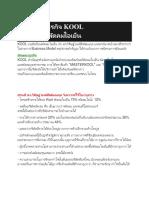 เจาะโมเดลธุรกิจ KOOL บนสังเวียนพัดลมไอเย็น.docx