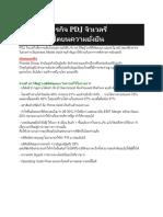 เจาะโมเดลธุรกิจ PDJ จิวเวลรี่ เพื่อการเติบโตบนความยั่งยืน