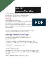 เจาะโมเดลธุรกิจ PTT บริษัทพลังงานแห่งชาติในเวทีโลก