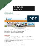 เจาะโมเดลธุรกิจ SAWAD ร้านสะดวกกู้ทางการเงิน