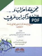 مجموعة أحزاب وأوراد الشيخ الأكبر إبن عربي