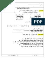 dzexams-5ap-hisgeo-t2-20150-353411