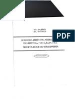 Военно-информационная Политика Государства, Теоритические Основы Анализа