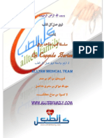 GIT MCQs Dr.ahmed Mowafy AllTebFamily.com