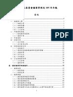 檔案局105年中文年報公告