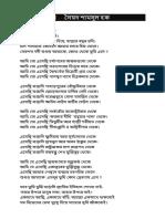 আমার পরিচয়, Syed Shamsul Haque