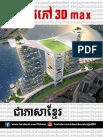 3D max in Khemr