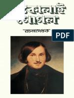 Rachanasaptak - Nikolai Gogol.pdf
