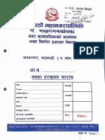 Kmc Design Approval Form