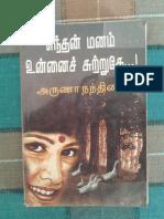enthan-manam-unnai-chutrudhaypdf.pdf