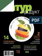 НАТУРпродукт - Библиотечка «Шанс» на все случаи жизни, №1 октябрь 2010 г.