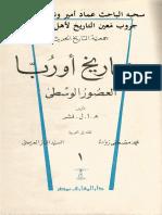 ab1828bf91fa6 تاريخ أوربا في العصور الوسطى، القسم الأول - ھ. أ. ل. فشر