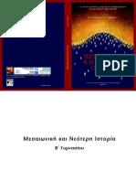 μεσαιωνική-και-νεότερη-ιστορία.pdf
