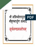 Suryamandala Stothram