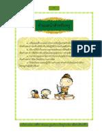 การเขียนบรรยายและพรรณนา.pdf