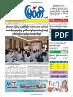 Myawady Daily Newspaper 6-11-2018