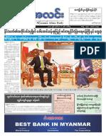 Myanma Alinn Daily_  6 Nov 2018 Newpapers.pdf