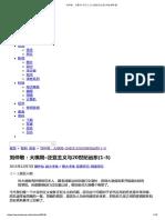 刘仲敬:大棋局–泛亚主义与20世纪远东(1-5)-墙外楼