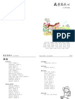 【华南小学】《我手写我心》2016年第一期.pdf