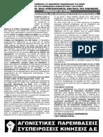 Ανακοίνωση Παρεμβάσεων ΔΕ για εκλογές ΠΥΣΔΕ-ΑΠΥΣΔΕ-ΚΥΣΔΕ 2018