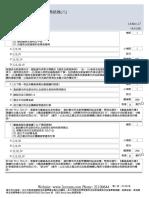 HKSI LE Paper 8 Pass Paper 證券及期貨從業員資格考試卷(八)模擬試題