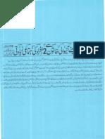 Aurat Par Tashadud |/Woman PunishmenT 9685